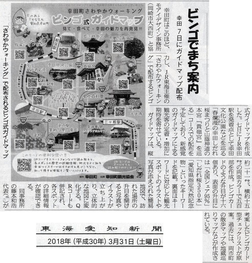 2018年4月7日(土)にJR幸田駅にて配布される世界初ビンゴガイドを東海愛知新聞さんに取り上げていただきました。 当日は8:30より配布予定(限定500枚)です。 #ビンゴガイド #BingoGuard #MoaiDesign #モアイデザイン